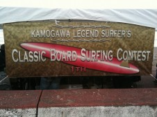 Classic Board Surfing Contest